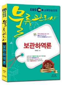 보관하역론(물류관리사)(2014)(EBS)(개정판 7판)