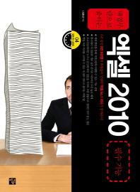 엑셀 2010(필수기능)