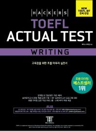 해커스 토플 액츄얼 테스트 라이팅(Hackers TOEFL Actual Test Writing)
