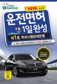 운전면허 1일완성: 제1종 학과시험문제은행(2019)(8절)