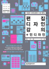 편집 디자인 강의 + 인디자인