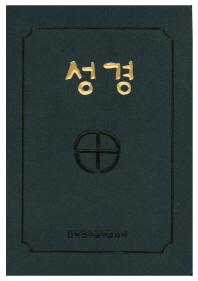 성경(국반판 2단 금장색인)(무지퍼)(BA6 BH)(250170)