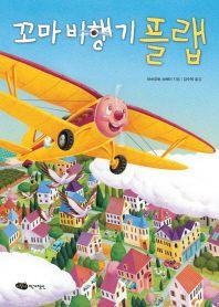 꼬마 비행기 플랩(재잘재잘 세계 그림책)(양장본 HardCover)