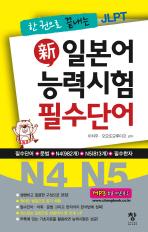 신 일본어 능력시험 필수단어(N4 N5)(한 권으로 끝내는 JLPT)