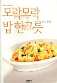 모락모락 밥 한그릇(기초요리시리즈 1)