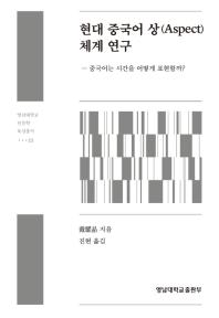 현대 중국어 상(Aspect)체계연구(영남대학교 인문학 육성총서)