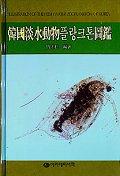 한국담수동물플랑크톤도감