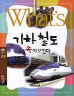 기차철도 속이보인다(WHATS 4)