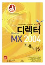 디렉터 MX 2004 자유와 비상 (CD-ROM 포함)