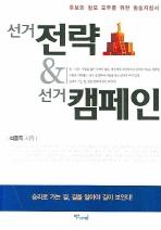 선거전략 선거캠페인(Paperback)