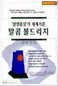 경영품질의 세계기준 말콤 볼드리지 ///3353