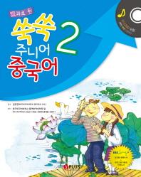 쑥쑥 주니어 중국어 2(12과 된)(CD1장포함)
