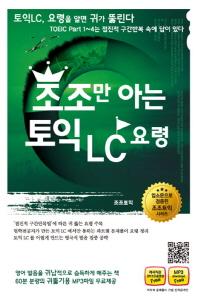 조조만 아는 토익 LC 요령(조조토익 시리즈)