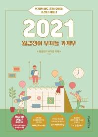 월급쟁이 부자들 가계부(2021)(반양장)