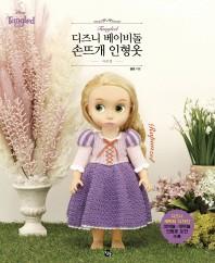 디즈니 베이비돌 손뜨개 인형옷: 라푼젤 ///3008