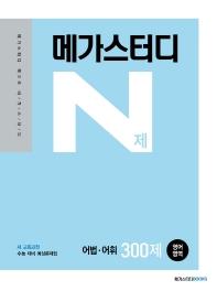 고등 영어영역 어법 어휘 300제(2021)(2022 수능대비)(메가스터디 N제)