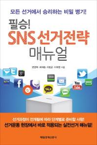 SNS 선거전략 매뉴얼(필승)