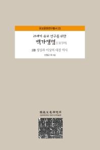 백가쟁명. 2: 정상과 이상의 대결 역사(21세기 유교 연구를 위한)(유교문화연구총서 23)(양장본 HardCover)