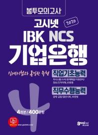 NCS IBK 기업은행 직업기초능력+직무수행능력 봉투모의고사(4회분/400문항)(2020)