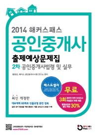 공인중개사법령 및 실무(공인중개사 2차 출제예상문제집)(2014)