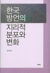 한국 방언의 지리적 분포와 변화(양장본 HardCover)