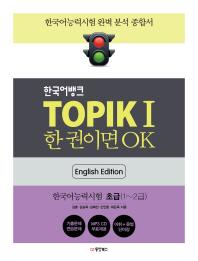 한국어뱅크 TOPIK 1 한 권이면 OK(영어판): 한국어능력시험 초급(CD1장포함)
