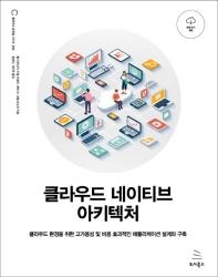 클라우드 네이티브 아키텍처(위키북스 클라우드 컴퓨팅 시리즈 5)