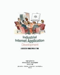 산업인터넷 애플리케이션 개발(네트워크 프로그래밍)