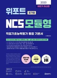 공기업 NCS 모듈형 직업기초능력평가 통합 기본서(2020 하반기)(위포트)