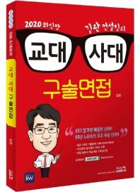 교대 사대 구술면접(2020)(김완 컨설팅의)
