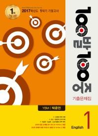 중학 영어 중1-1 기말고사 기출문제집(YBM 박준언)(2017)(100발 100중)