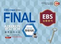 EBS 연계출제 완벽분석 Final 실전점검 봉투모의고사 한국지리(5회분)(2021)(2022 수능대비)