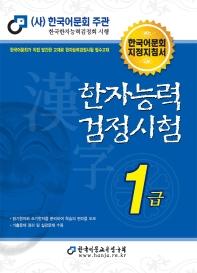 한자능력검정시험 1급(2021)