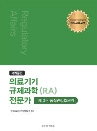 의료기기 규제과학(RA) 전문가: 제3권 품질관리(GMP)