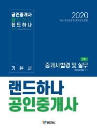 중개사법령 및 실무 기본서(공인중개사 2차)(2020)