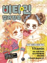 비타민 컬러링북(우리가 사랑했던 순정만화)