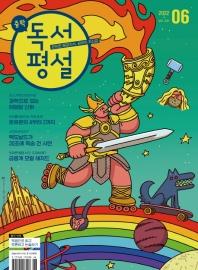 중학독서평설(2020년 6월호)