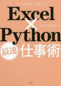 [해외]EXCEL×PYTHON最速仕事術 マクロはもう古い!