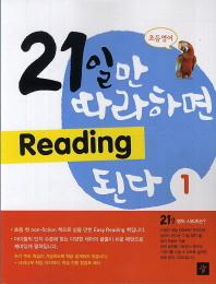21일만 따라하면 Reading 된다. 1(초등영어)