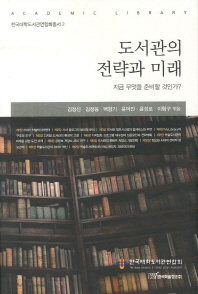 도서관의 전략과 미래(한국대학도서관연합회총서 2)