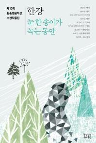 황순원문학상 수상작품집(2015): 눈 한 송이가 녹는 동안