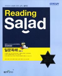 Reading Salad 일문독해: 문장독해편(2012)