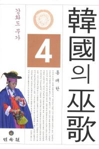 한국의 무가. 4