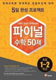 초등 수학 파이널 50제(1~2학년)(안쌤의 창의적 문제해결력)