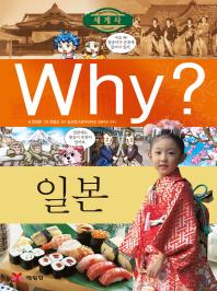 Why 세계사: 일본(초등역사학습만화 W14)(양장본 HardCover)