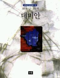 데미안(STEADY BOOKS 53)