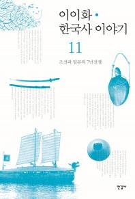 이이화 한국사 이야기. 11  조선과 일본의 7년 전쟁