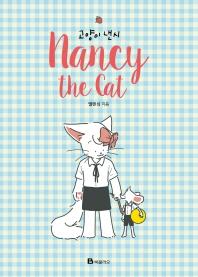 고양이 낸시(양장본 HardCover)