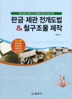 판금 제관 전개도법 철구조물 제작법