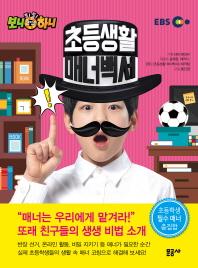 초등생활 매너백서. 2(생방송 톡톡 보니하니)